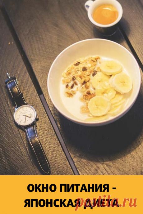 Принцип японской диеты, придуманной ученым Ёсинори Осуми, лежит в интервальном голодании в течение дня.