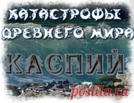 Катастрофы Древнего мира. Каспийское море - как это было. Реконструкция трагических событий           Детальный разбор, последовательного изменения формы Каспийского моря в 16-17 веках.Причины трагических для региона событий. Аргументы, факты, предположения.  Доброго времени суток, уважаемые…