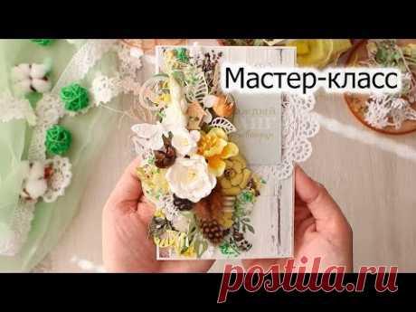 Открытка / Мастер-класс/ Скрапбукинг