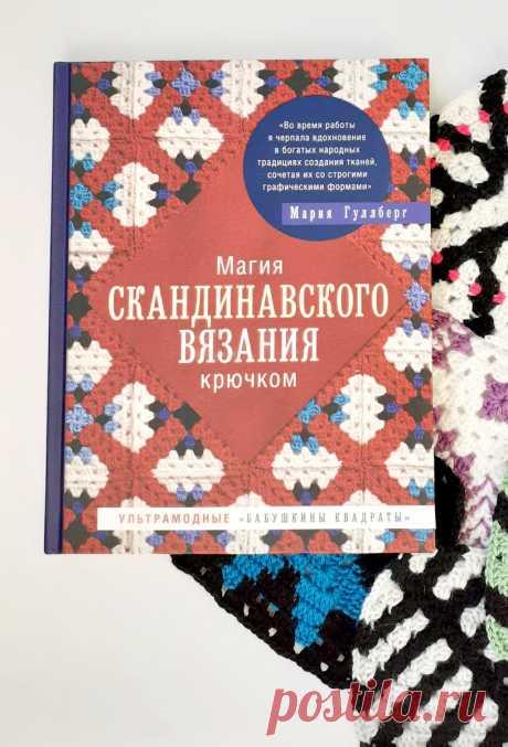 Магия скандинавского вязания крючком | Minute Crochet | Яндекс Дзен