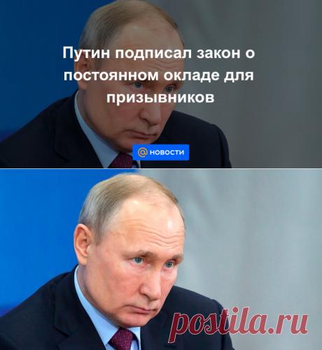 Путин подписал закон о постоянном окладе для призывников - Новости Mail.ru