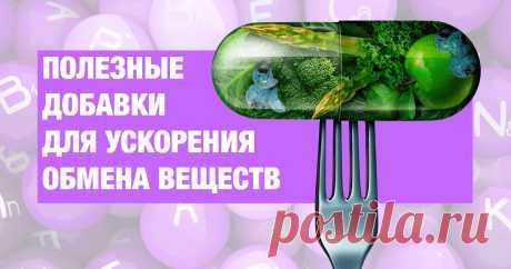 Питательные вещества, которые помогут ускорить обмен веществ | SUPER.UA