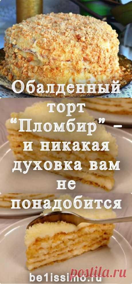 """Обалденный торт """"Пломбир"""" – и никакая духовка вам не понадобится"""