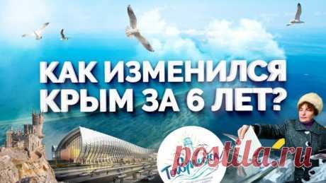 Как изменился Крым за последние 6 лет