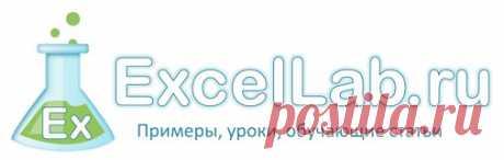 Табель учета рабочего времени в excel ExcelLab.ru