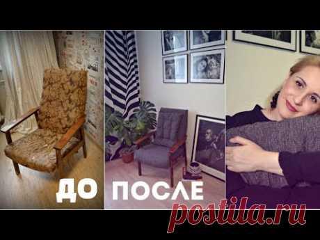 DIY.Реставрация старого кресла времён СССР. Переделка мебели