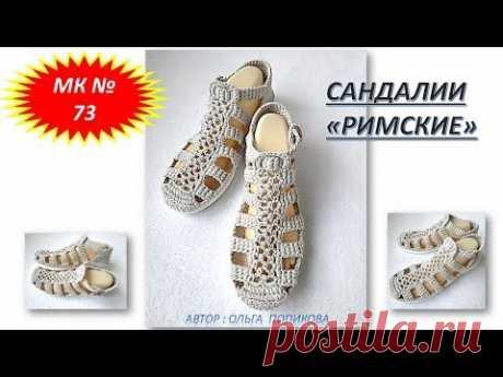 "МК № 73 САНДАЛИИ "" РИМСКИЕ "" ВЯЗАНИЕ КРЮЧКОМ"