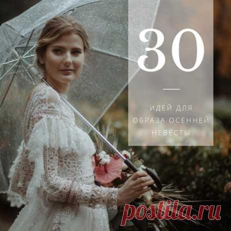 Осенняя свадьба: 30 идей для образа невесты weddywood.ru/osennjaja-svadba-30-idej-dlja-obraza-nevesty