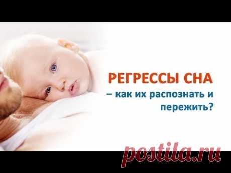 Регресс сна в 4 месяца, 8 и 12 месяцев. Вебинар Спи, Малыш / www.SpiMalysh.ru - YouTube