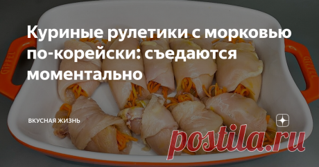 Куриные рулетики с морковью по-корейски: съедаются моментально Если бы знала насколько это вкусно, то приготовила бы намного больше! Ингредиенты: 1. Куриные бёдрышки без кости или куриное филе 2. Морковь по-корейски - 150 гр.