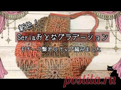 【かぎ針編み】セリアおとなグラデーションを使ってモチーフバッグを編みました - YouTube
