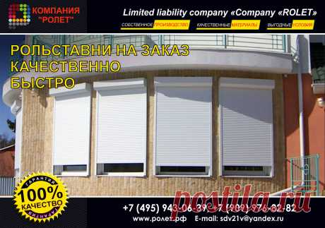 КОМФОРТНЫЕ РОЛЬСТАВНИ Производственная  компания  Ролет.рф  www.rol-stav.ru  предлагает современные высокотехнологичные  рольставни, обладающие высокой прочностью и большим сроком службы. Выбрать цветовую гамму и купить рольставни вы можете в нашем новом офисе в г. Лыткарино.  У нас в наличии большой ассортимент качественной продукции, это рольставни в туалет, рольставни на окна, сантехнические рольставни.  А также мы предлагаем надежные автоматические ворота, секционные ворота, откатные