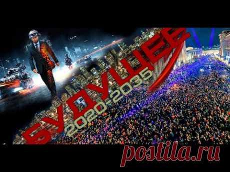 Предсказания 2020 - 2035 Путин Конституция Коронавирус  чипирование 5G Переезд на землю