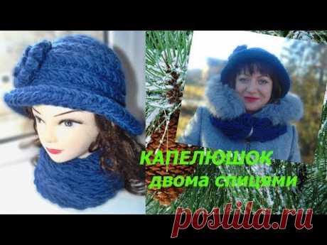 Капелюшок (шляпка).Вязаний двома спицями ,способом поперечного вязання Beautiful knitting head..