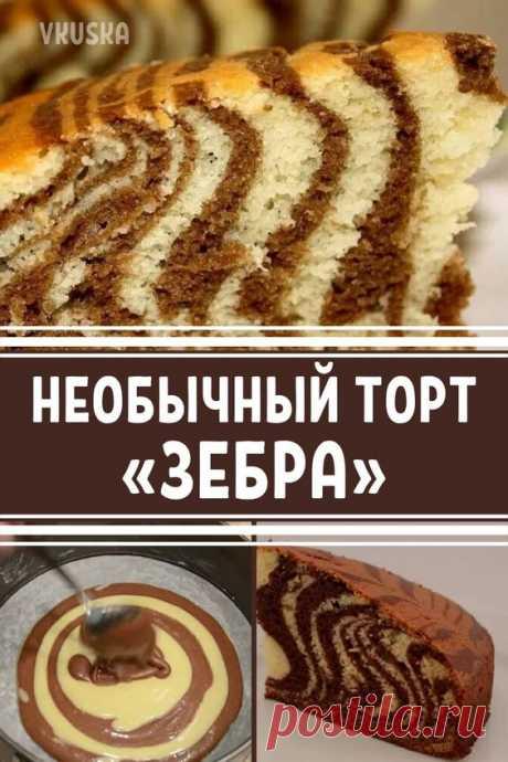 Очень вкусный и необычный торт Зебра для любителей сладенького. Рецепт