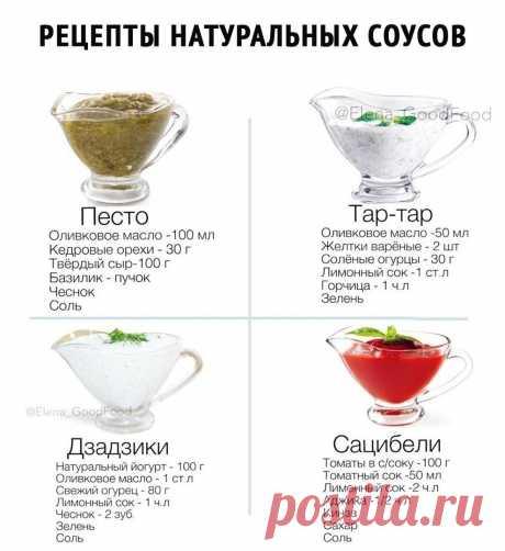 рецепты натуральных соусов