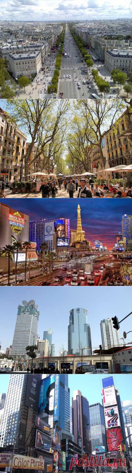 (+1) тема - Примечательные улицы разных городов мира   ТУРИЗМ И ОТДЫХ