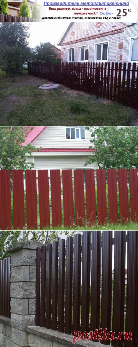 Забор из  штакетника для деревенского дома.