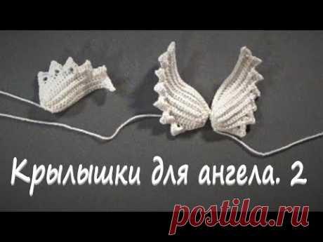 Мастер класс  Как связать крылышки для маленького ангела крючком