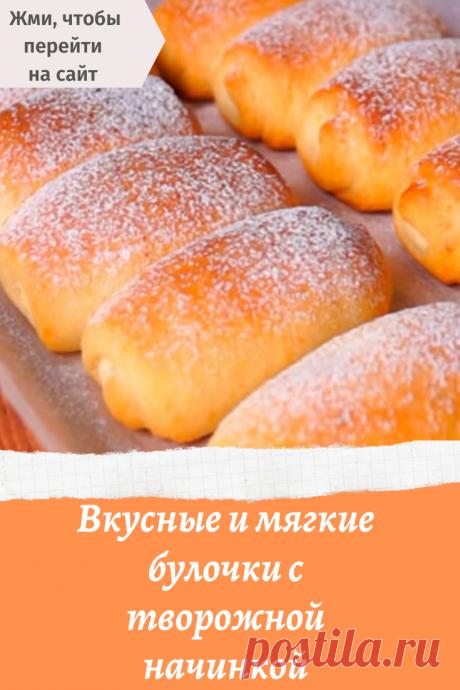 Вкусные и мягкие булочки с творожной начинкой