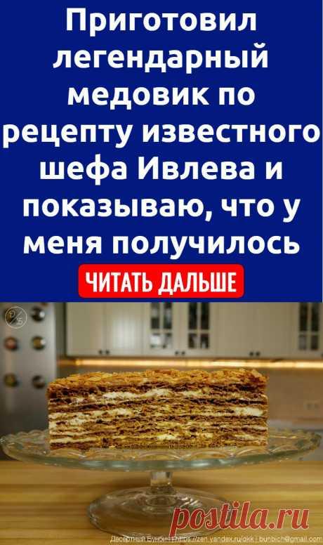 Приготовил легендарный медовик по рецепту известного шефа Ивлева и показываю, что у меня получилось