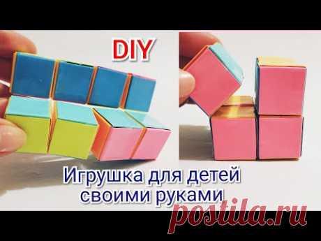 (8) Куб бесконечности из бумаги. Игрушка антистресс. Infinity cube. Anti-stress toys. Cube. - YouTube