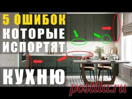 Кухня. 5 ошибок, которые нельзя допускать