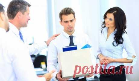 О чем нужно знать, когда тебя увольняют » Notagram.ru Что делать, когда тебя увольняют. Как правильно уволиться с работы. За что могут уволить. Увольнение по собственному желанию и соглашению сторон.