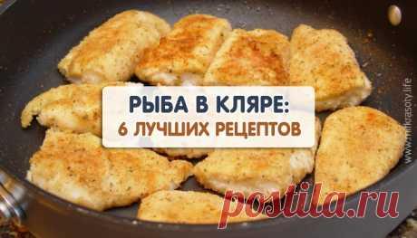 Рыба в кляре: ТОП-6 вкуснейших вариантов