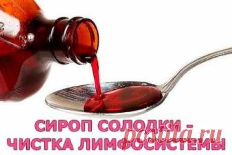 СИРОП СОЛОДКИ - ЧИСТКА ЛИМФОСИСТЕМЫ  Этот сироп творит чудеса! А вот сам рецепт:  - 1 столовую ложку сиропа солодки развести в стакане не очень горячей воды и выпить на голодный желудок. Вся лимфа начинает разжижаться. И не удивляйтесь, если у вас начнет течь из носа к примеру. Через час все шлаки собранные и разжиженные солодкой соберутся у вас в кишечнике.  Самое большое количество лимфоузлов находится в кишечнике – их десятки тысяч! И если в это время в кишечник поступа...