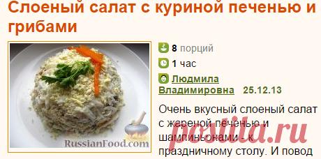 Салат с курицей рецепты с фото на RussianFoodcom 1243