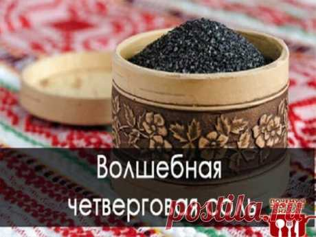 """MAGIC CHETVERGOVY SALT \u000aDo not pass the day, only in a year, when you are able to prepare it!! It is really just magic!\u000aChetvergovy salt is some kind of panacea, it possesses the STRONGEST oberezhny, protective and medicinal properties, helps at diseases both physical, and sincere, \""""treats\"""" and preserves a family, brings happiness and prosperity to the house.\u000aChetvergovy salt can be prepared only on Pure Thursday. And to use during the whole year till next Pure Thursday."""