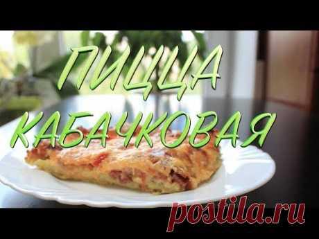 Сочная пицца из кабачков – пошаговый рецепт с фотографиями