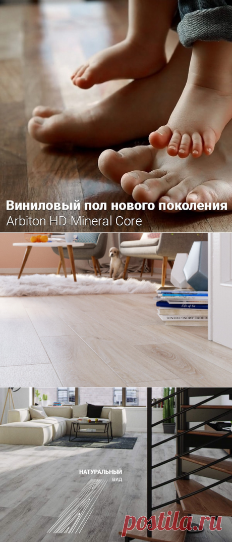 Виниловый пол нового поколения – Arbiton HD Mineral Core