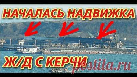 Крымский(апрель 2018)мост! Началась надвижка Ж/Д пролётов с Керчи! Обзор моста! Комментарий! ДВА ГОДА НАЗАД