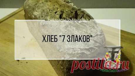 Хлеб 7 злаков Термомикс.РЕЦЕПТЫ ТЕРМОМИКС   Thermomixmania