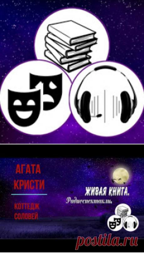 Агата Кристи. Коттедж Соловей. Радиоспектакль. - YouTube