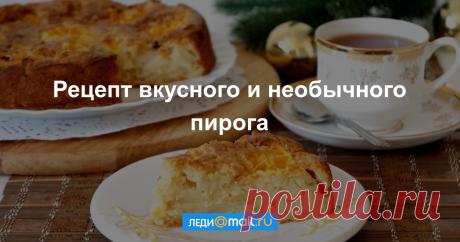 Яблочный пирог с мандаринами и карамельной корочкой - пошаговый рецепт с фото - как приготовить, ингредиенты, состав, время приготовления - Леди Mail.Ru