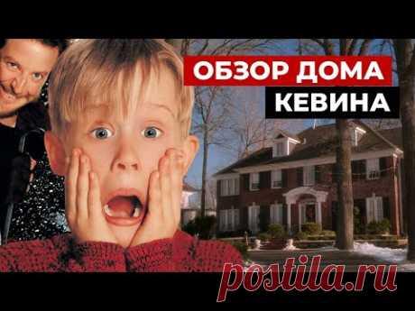 Фильм «Один дома». Обзор дома, разбор планировки | Дизайн интерьера, советы архитектора