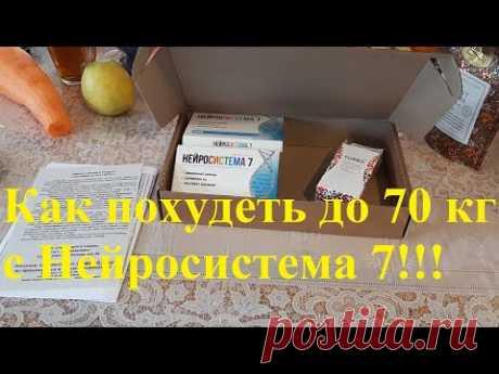 НЕЙРОСИСТЕМА 7 похудение до 70 кг.БУДЬТЕ  ВНИМАТЕЛЬНЫ!!!!