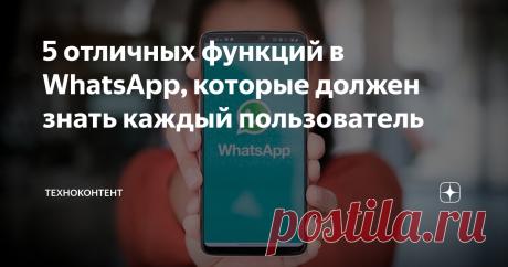 5 отличных функций в WhatsApp, которые должен знать каждый пользователь Только полезные и малоизвестные!