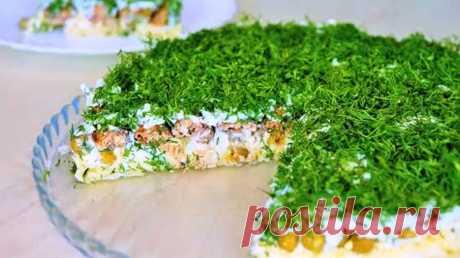 Вкусный, сочный и сытный слоеный салат «Необыкновенный» к праздничному столу Салат со шпротами и зеленым горошком.