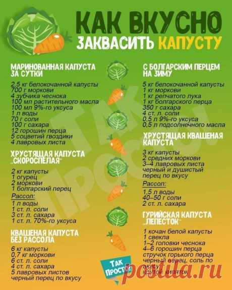 полезный совет как сделать капусту