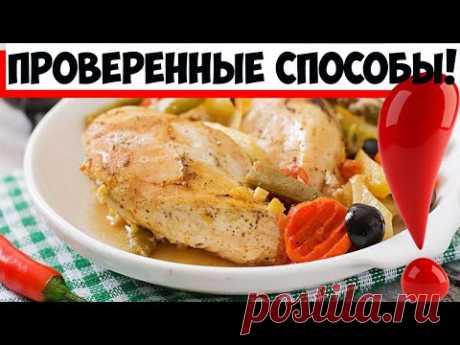 5 проверенных способов улучшить вкус куриного филе!