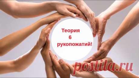 Теория шести рукопожатий: как это работает