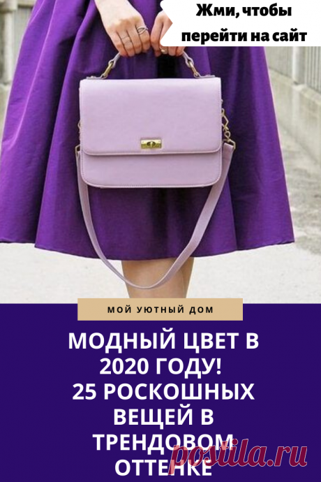 Модный цвет одежды 2020 года