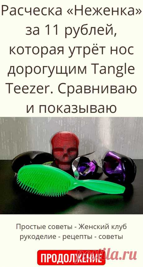 Расческа «Неженка» за 11 рублей, которая утрёт нос дорогущим Tangle Teezer. Сравниваю и показываю