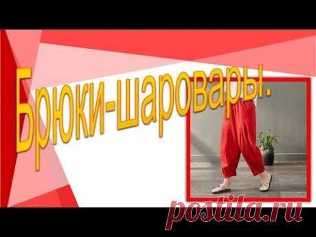 Красные шаровары . Моделируем брюки-шаровары.
