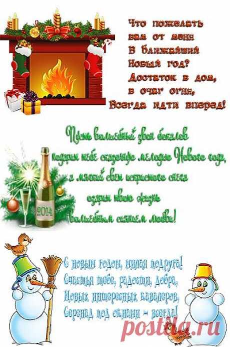 Мини открыточки с Новым Годом.