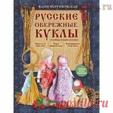 Russian oberezhny dolls. Family encyclopedia